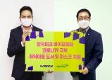 한국머크 바이오파마, 초록우산 어린이재단에 마스크·도서 구입비 지원