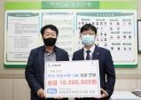 인천성모병원, 추석맞이 이웃사랑 성금 2000만원 기탁
