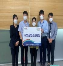 건협 서울동부지부, 동대문노인종합복지관에 후원금 전달