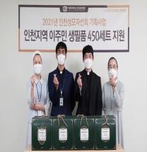 인천성모병원, 인천 이주민·난민에 생필품 지원