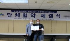 한국한의약진흥원, 노사 첫 단체협약 체결