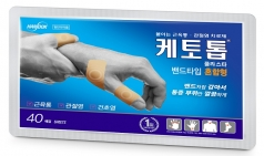 한독, '케토톱플라스타 밴드타입 혼합형' 신제품 출시