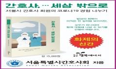 서울특별시간호사회, '간호사,…세상 밖으로' 수기집 발간