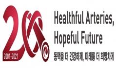 한국지질‧동맥경화학회, 제10회 국제학술대회 성황리 개최