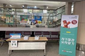 충북대병원, '자기혈관 숫자알기, 레드서클 캠페인' 진행