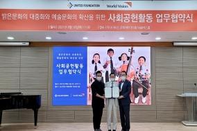 유나이티드문화재단, 월드비전과 문화예술분야 지원 협약