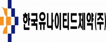 한국유나이티드제약, 코로나 흡입 치료제 조성물 특허 국내·국제 출원