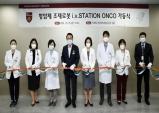 고대안암병원, 항암제 조제로봇 'i.v.STATION ONCO' 도입