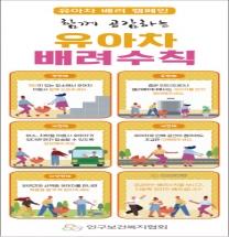 인구보건복지협회, 육아친화 문화조성 위한 유아차 배려 캠페인 실시