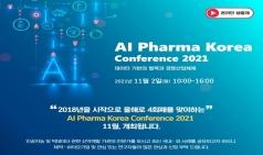 'AI 파마 코리아 컨퍼런스 2021' 내달 2일 온라인 개최