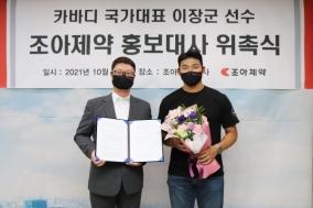 조아제약, 카바디 국가대표 이장군 선수 홍보대사 위촉