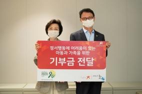 한국룬드벡, 세계 정신건강의 날 맞아 사내행사 진행…후원금 전달