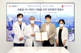 고대구로병원-클래스브이알코리아, '의료용 VR 콘텐츠 개발' 위한 MOU 체결