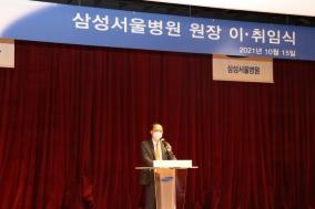 삼성서울병원, 제12대 병원장 이취임식 거행
