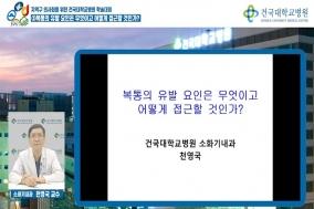 건국대병원, '지역구의사회 위한 학술대회' 성료