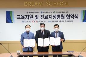 고신대복음병원, 부산관광고·송도중과 교육·진료 지원 협약