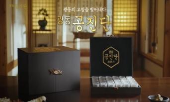 """광동제약, """"광동 공진단은 식약처 허가 원료만 사용"""" 강조"""