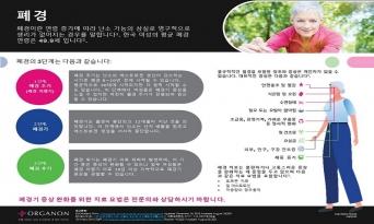 한국오가논, 폐경 여성의 삶의 질 향상 위한 인식 개선 나서