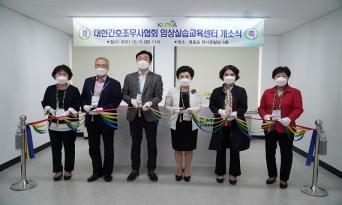 간호조무사 임상실무 능력 향상 위한 임상실습교육센터 본격 운영